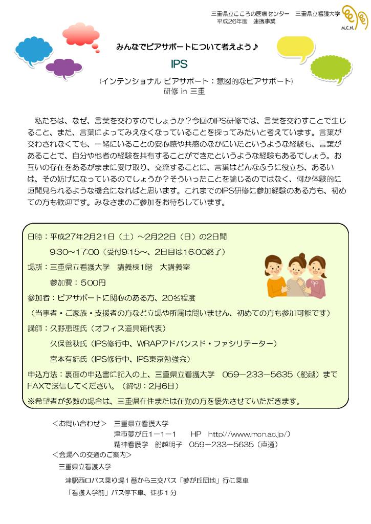 ○IPS2月研修_2014_ページ_1